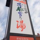 スーパー銭湯 コール 宇都宮の湯