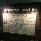 湯宿広場 (足湯・足蒸し湯)