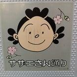 桜新町商店街 (サザエさん通り)