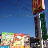 オレンヂ 和田山店