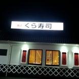 くら寿司 山口店