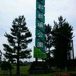 北栄町 お台場公園