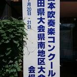 湯沢文化会館