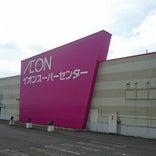 イオンスーパーセンター 美郷店