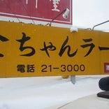 金ちゃんラーメン 米沢店