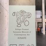 越後妻有里山現代美術館[キナーレ]  (T025)