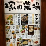 宮崎県日南市 塚田農場 横浜西口店
