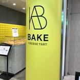 BAKE CHEESE TART ルミネ大宮店