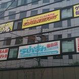 らしんばん 仙台店