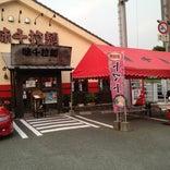 味干ラーメン 東バイパス店
