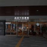 Starbucks Coffee 蔦屋書店 高梁市図書館店