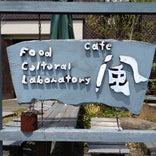 Food Cultural Laboratory 風