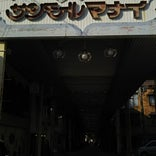サンモール マナイ商店街