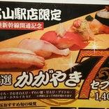すし玉 富山駅店 (きときと市場とやマルシェ店)