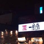 一風堂 札幌狸小路店