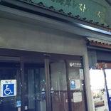 松島海岸レストハウス