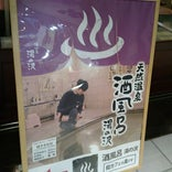 CoCoLo湯沢 酒風呂 湯の沢