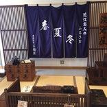 東近江市 近江商人博物館