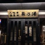八幡平温泉館 森乃湯