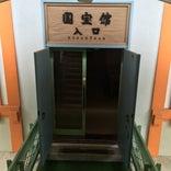 大山祇神社 宝物館