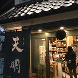 会津旨酒 五ノ井酒店