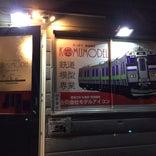 札幌コムモデル