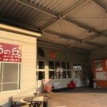 ファーマーズマーケット紀ノ川 ふうの丘