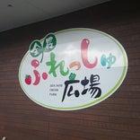 ファミリーマート・全農ふれっしゅ広場