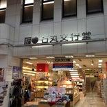 石丸文行堂 本店