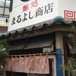 麺処 まるよし商店
