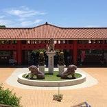 おきなわワールド 王国村 Okinawa World