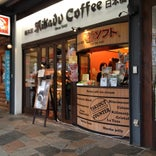 ミカド珈琲 軽井沢プリンスショッピングプラザ店