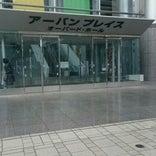 富山市芸術文化ホール (オーバード・ホール)