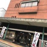 やぶ屋 花巻総本店