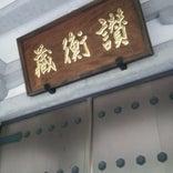 中尊寺 讃衡蔵