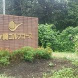 金ヶ崎ゴルフコース&ロッジ