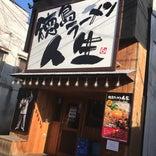 徳島ラーメン人生 盛岡櫻山店