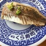 くら寿司 岡山十日市店