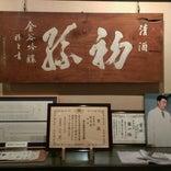 初孫 蔵探訪館
