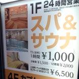 ニュージャパン 梅田店