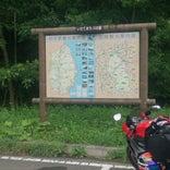 北上川源流公園