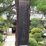 南木曽町博物館 脇本陣奥谷