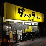 ダントツラーメン 岡山一番店