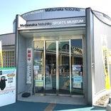 松中信彦スポーツミュージアム