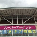 イオンスーパーセンター鏡石店