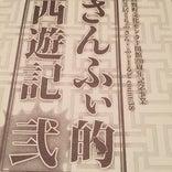 日野町文化センター