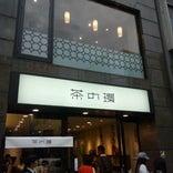 茶の環 / cha-no-wa 本店