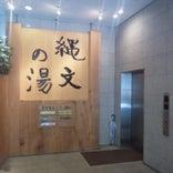 府中駅前天然温泉 縄文の湯