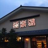 極楽湯 名取店
