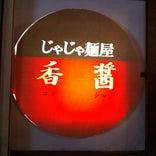 香醤(コウジャン)